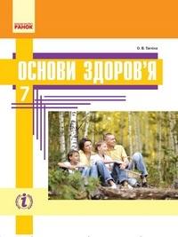 Я в мире бибик учебник для 3 класса по обществознанию.