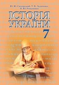 Підручник Історія України 7 клас Свідерський 2015