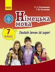 Підручник Німецька мова 7 клас Сотникова (7 рік)