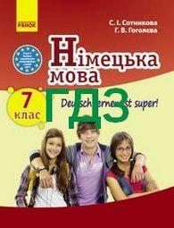 ГДЗ (Ответы, решебник) Німецька мова 7 клас Сотникова (7 год)