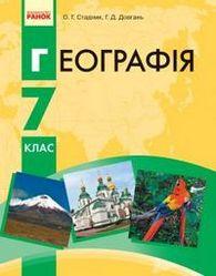 Підручник Географія 7 клас Довгань, Стадник (Укр.)