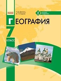 учебник география 7 класс довгань