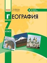 География 7 класс Довгань (Рус.)