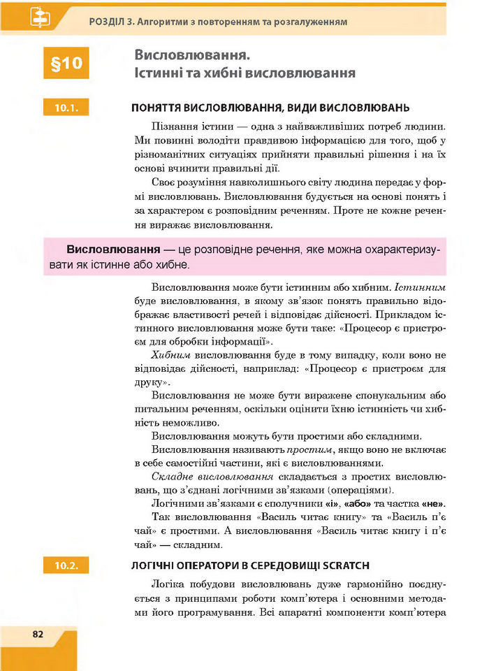 Підручник Інформатика 7 клас Казанцева 2015