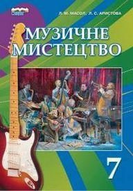 Підручник Музичне мистецтво 7 клас Масол 2015. Скачать, читать