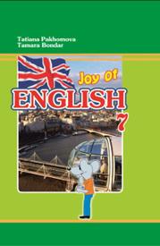 Підручник Англійська мова 7 клас Пахомова 2015