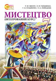 Підручник Мистецтво 7 клас Масол 2015