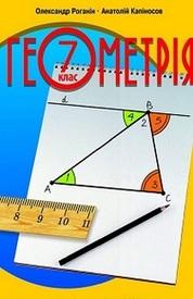 Підручник Геометрія 7 клас Роганін 2014