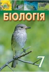 Підручник Біологія 7 клас Костіков 2015. Скачать, читать
