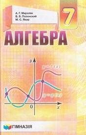 Учебник Алгебра 7 класс Мерзляк 2015 на русском. Скачать, читать