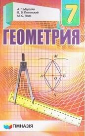 Учебник Геометрия 7 класс Мерзляк 2015 на русском. Скачать, читать