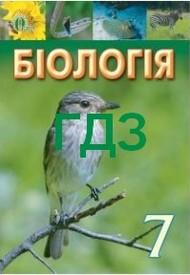 Відповіді Біологія 7 клас Костіков. ГДЗ