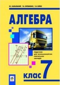 Підручник Алгебра 7 клас Мальований 2015