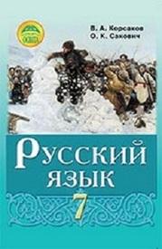 Русский язык 7 клас Корсаков 2015