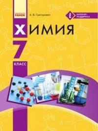 Решебник Химия 7 Клас Попель 2015