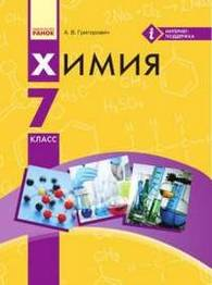 Химия 7 класс Григорович 2015 (Рус.)