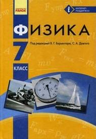Физика 7 класс Барьяхтар 2015 на русском. Скачать, читать