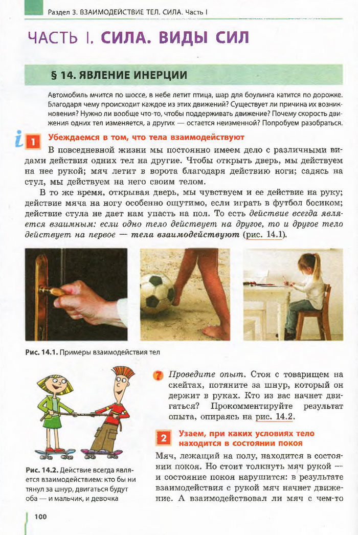 Физика 7 класс Барьяхтар 2015 (Рус.)