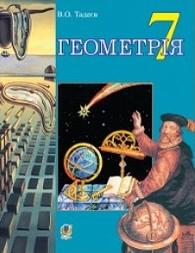Підручник Геометрія 7 клас Тадеєв 2015