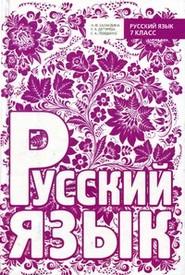 Підручник Русский язык 7 клас Баландіна 2015