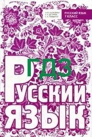 ГДЗ (Ответы, решебник) Русский язык 7 клас Баландина 2015