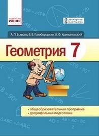 Геометрия 7 класс Ершова 2015 (Рус.)