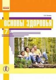 Основы здоровья 7 класс Таглина 2015 (Рус.)