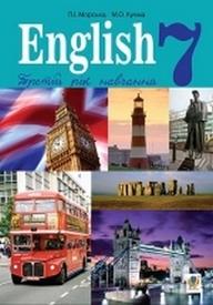 Підручник Англійська мова 7 клас Морська 2015