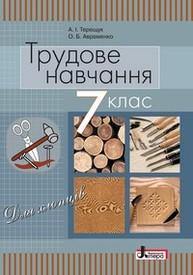 Підручник Трудове навчання 7 клас Терещук (хлопці) 2015