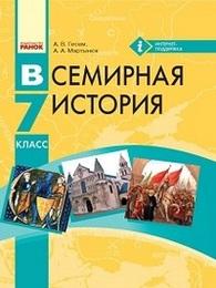 Всемирная история 7 класс Гисем на русском. Скачать, читать