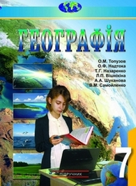 Підручник Географія 7 клас Топузов 2015