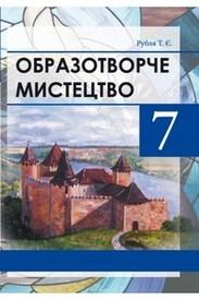 Підручник Образотворче мистецтво 7 клас Рубля 2015