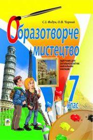 Підручник Образотворче мистецтво 7 клас Федун 2015