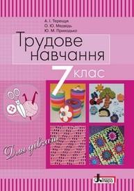 Підручник Трудове навчання 7 клас Терещук дівчата 2015