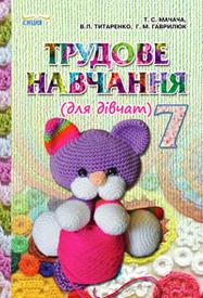 Трудове навчання 7 клас Мачача (для дівчат)