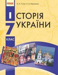 Історія України 7 клас Гісем (Ранок) 2015