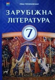 Підручник Зарубіжна література 7 клас Міляновська 2015