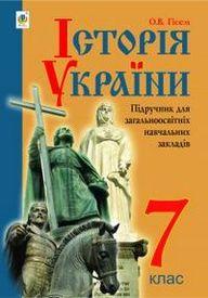 Історія України 7 клас Гісем 2015 (Богдан)
