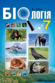 Підручник Біологія 7 клас Соболь 2015. Скачать, читать