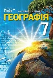 Підручник Географія 7 клас Бойко 2015