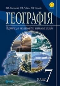 Географія 7 клас Гілецький 2015