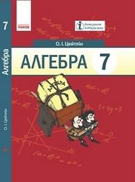 Підручник Алгебра 7 клас Цейтлін