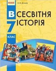 Підручник Всесвітня історія 7 клас Д'ячков 2015