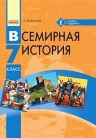 Всемирная история 7 класс Дьячков (Рус.)