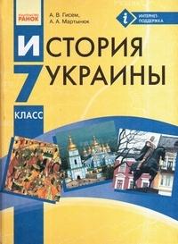 атлас 7 клас історія україни скачать