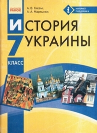 История Украины 7 класс Гисем 2015 (Рус.)