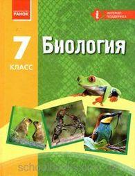 Биология 7 класс Запорожец 2015 на русском. Скачать, читать