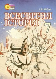 Підручник Всесвітня історія 7 клас Щупак 2015