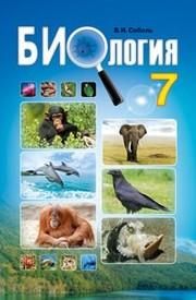 Биология 7 класс Соболь на русском 2015. Скачать, читать