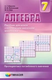 Алгебра 7 клас Мерзляк (поглиблене вивчення) 2015
